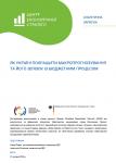 Як Україні покращити макропрогнозування та його зв'язок із бюджетним процесом