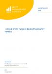 10 років вгору та вниз: бюджетний шлях України