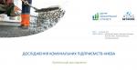 Презентація дослідження щодо київських КП
