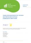 Оцінка економічних втрат від тимчасової окупації Кримського півострову